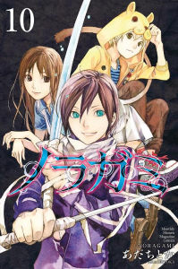 Noragami_Volume_Cover_-_10