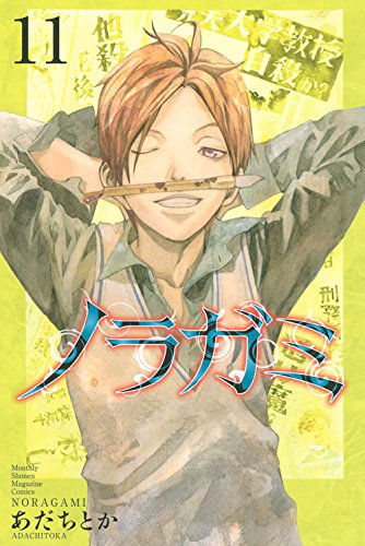 Noragami_Volume_Cover_-_11